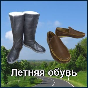 Летняя обувь прод на главн 1 1