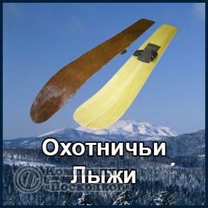 Лыжи прод на главн 1